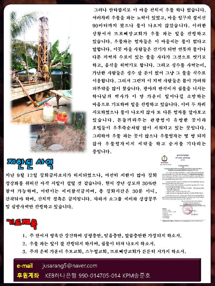 기도편지 202010_Page_2.jpg