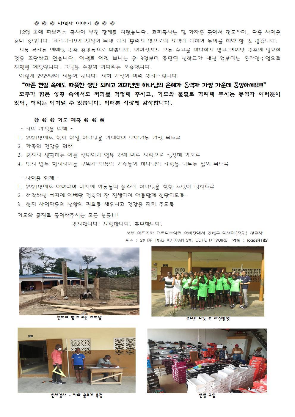 2020-12월 김형구 이선미(정민) 선교사 아비장소식002.jpg