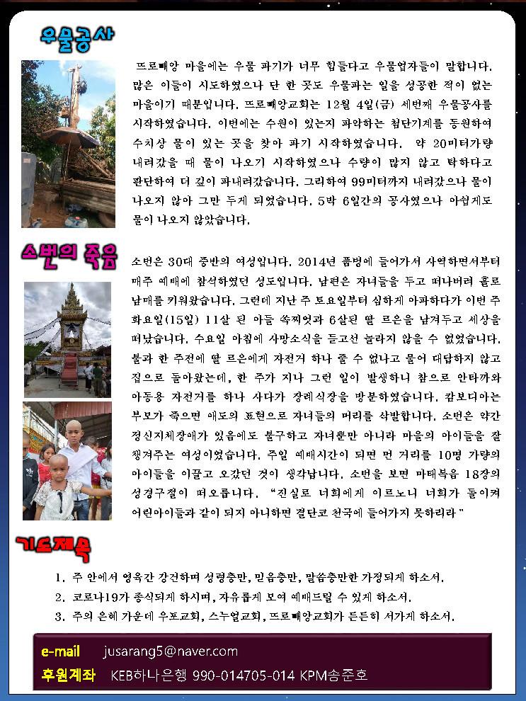 기도편지 202012_Page_2.jpg