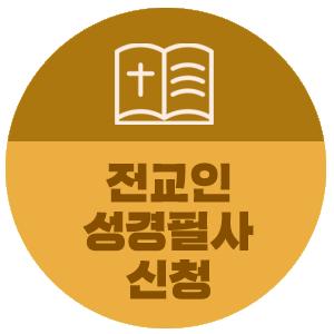 전교인성경필사신청