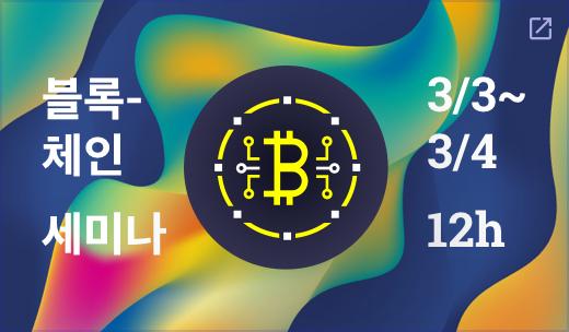 20180214banner blockchain