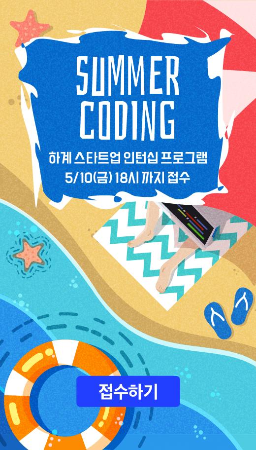 2019 hashcode summer coding