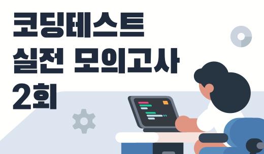 Hashcode 2019 web career+challenge