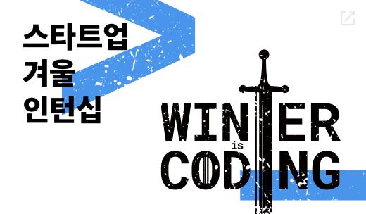 Hashcode banner wintercoding