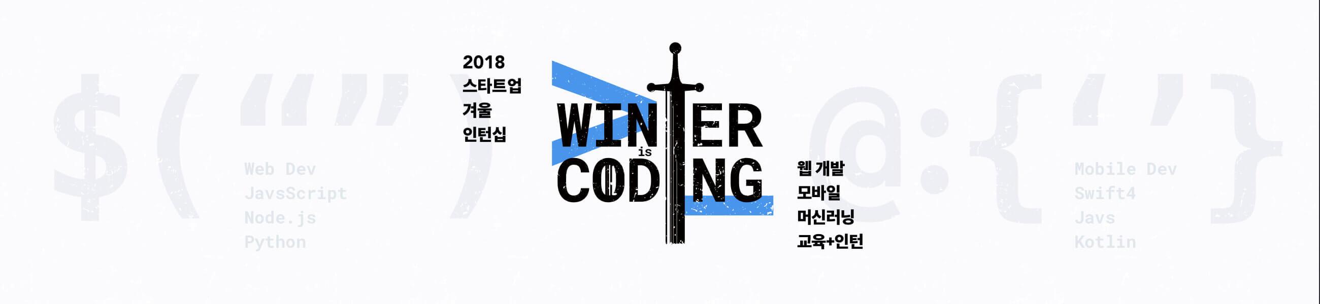 2018 Winter Coding - 겨울 스타트업 인턴 프로그램 의 이미지