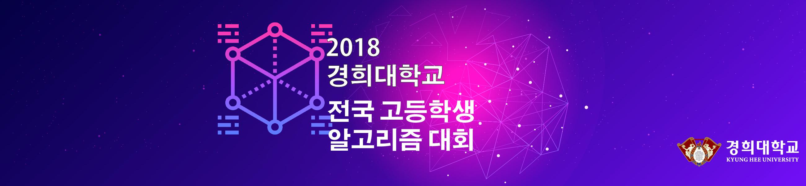 제1회 경희대학교 전국고등학생 알고리즘 경진대회의 이미지