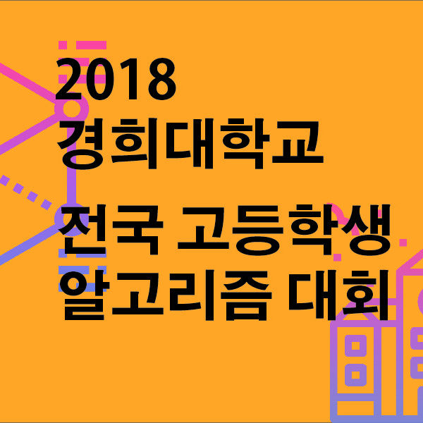 2018+kyunghee+univ+competition small