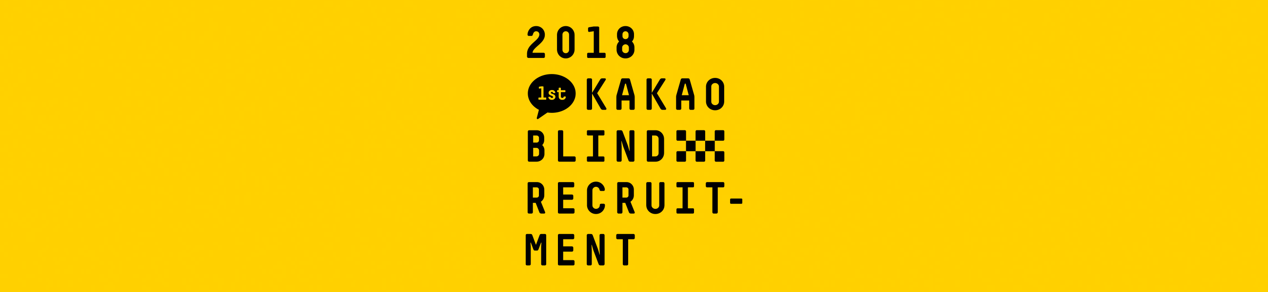 2018 1ST KAKAO BLIND RECRUITMENT의 이미지