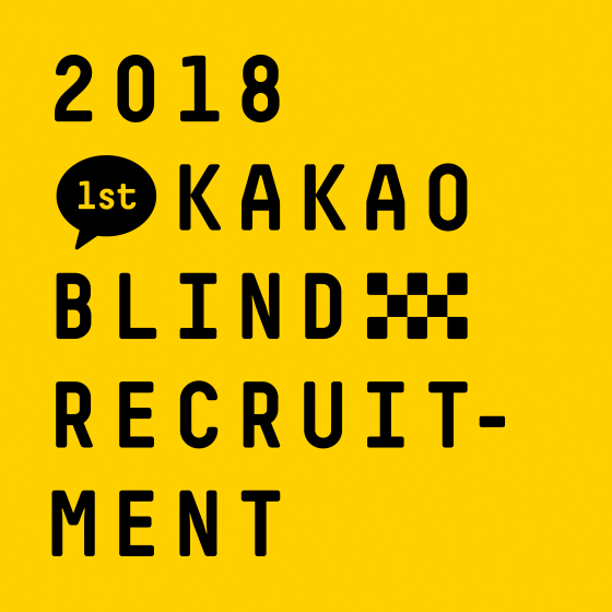 2018 1st kakao blind recruitment square new