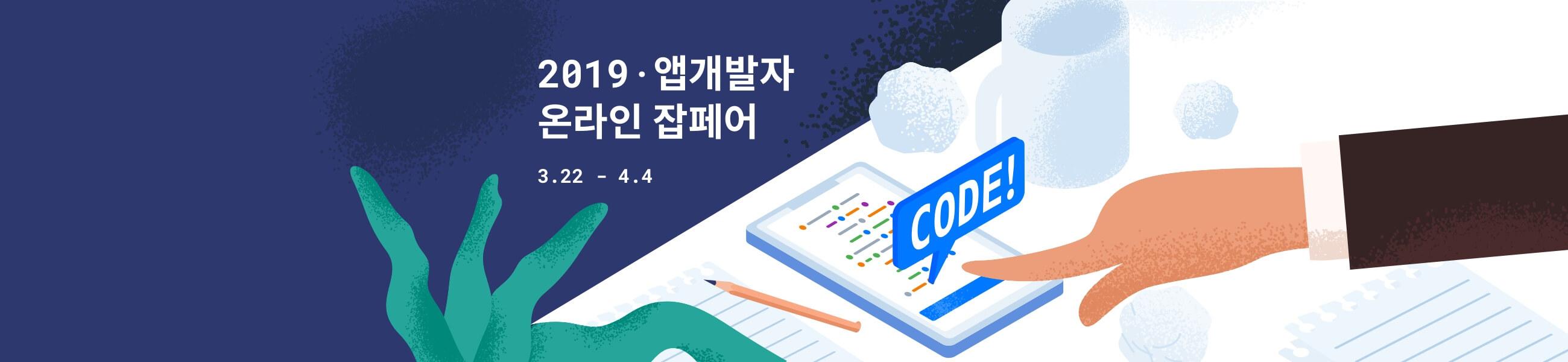 프로그래머스 2019 앱 개발자 온라인 잡페어의 이미지