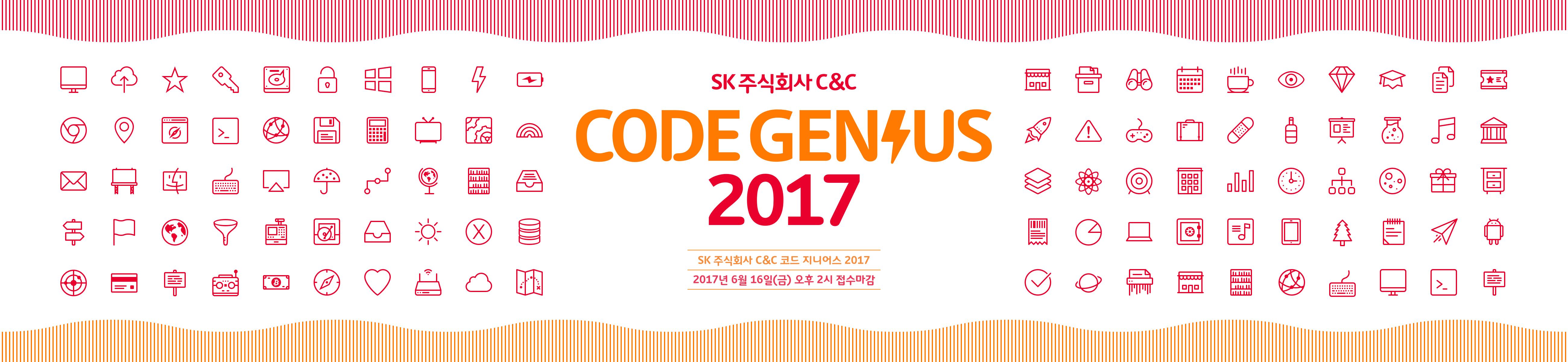 """SK 주식회사 C&C """"Code Genius 2017""""의 이미지"""