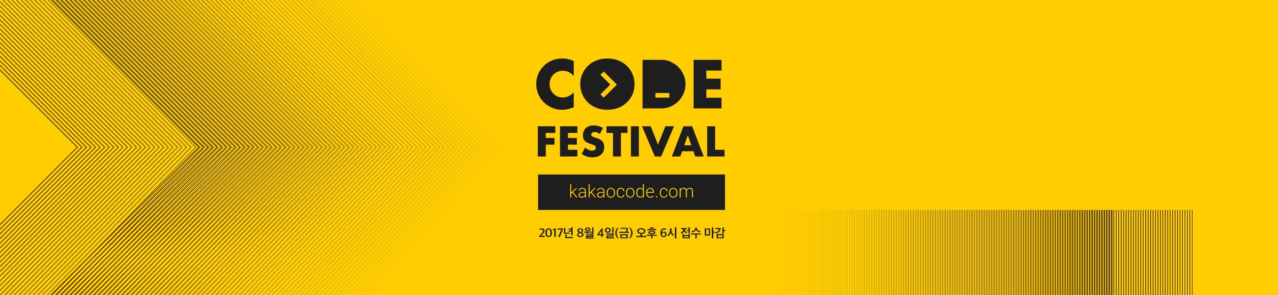 카카오 Code Festival의 이미지