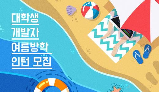Hashcode banner summercoding