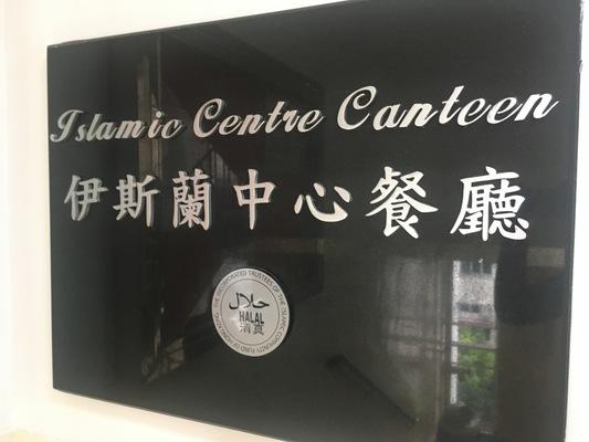 Islamic Centre Canteen