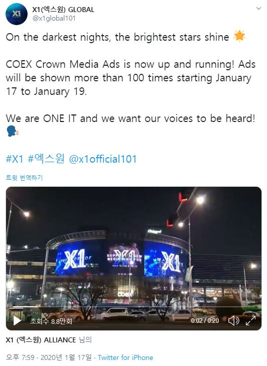 Screen capture of the tweet that shows the advertisement at COEX by X1' global fandom Twitter account, 'X1 GLOBAL'