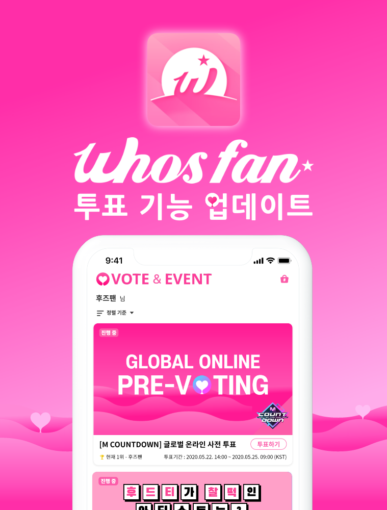 The Whosfan app announced that they will open the global online pre-voting service for Mnet - M COUNTDOWN starting May 22nd. (Photo Credit=Hanteo Global)