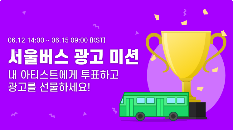 Whosfan will run the Seoul Bus ad event starting today (12th) until the 15th
