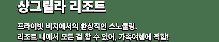 1.샹그릴라 리조트 타이틀