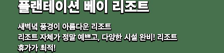 5. 플랜테이션 베이 리조트 타이틀