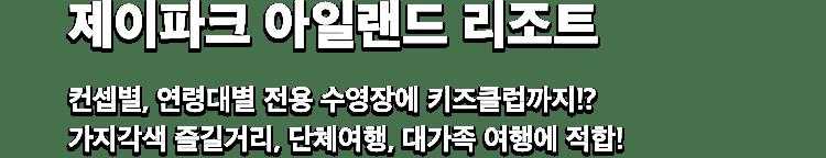 2. 제이파크 아일랜드 리조트 타이틀