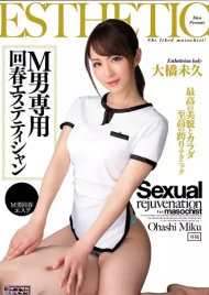 MIDE-071 오하시 미쿠