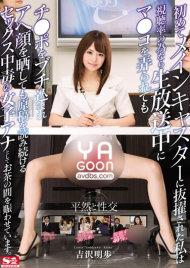 SNIS-665, 요시자와 아키호