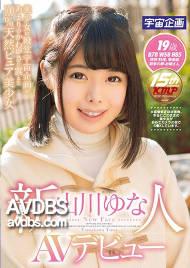 MDTM-236, 야마카와 유나