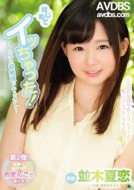 MIDE-526, 나미키 카렌