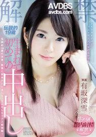 PRED-058, 아리사카 미유키