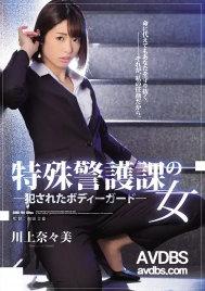 SHKD-785 카와카미 나나미
