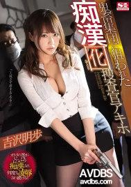 ssni00165, 요시자와 아키호