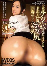 ipx00161, 유즈키 히마와리