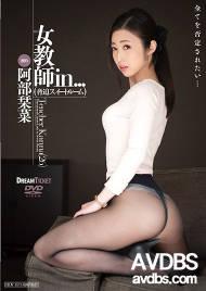 VDD-138 아베 칸나