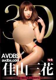 SOE-404 카야마 미카