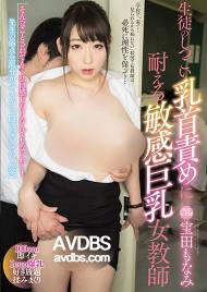PRED-089 타카라다 모나미
