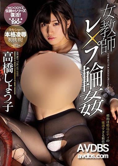 타카하시 쇼코