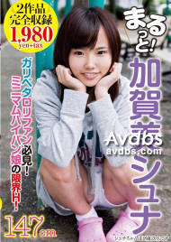 AMBS-026, 카가미 슈나