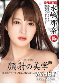 ABP-781, 미즈시마 나나