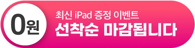 iPad 100% 증정, 대학생 맞춤 클래스 패키지 1년 소장권