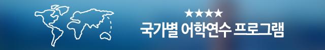 국가별 추천프로그램