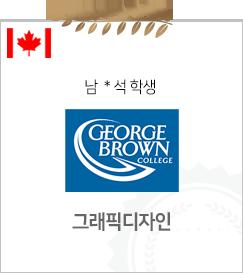 캐나다 합격자1