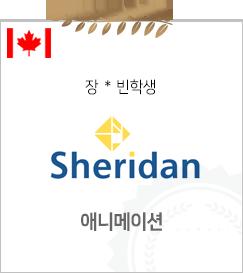 캐나다 합격자2