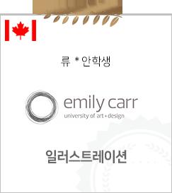캐나다 합격자3