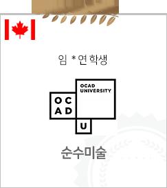 캐나다 합격자5