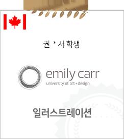 캐나다 합격자6