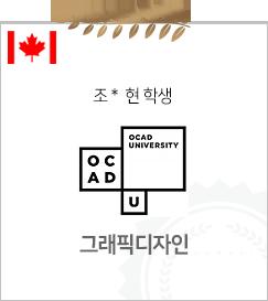 캐나다 합격자7