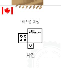 캐나다 합격자8