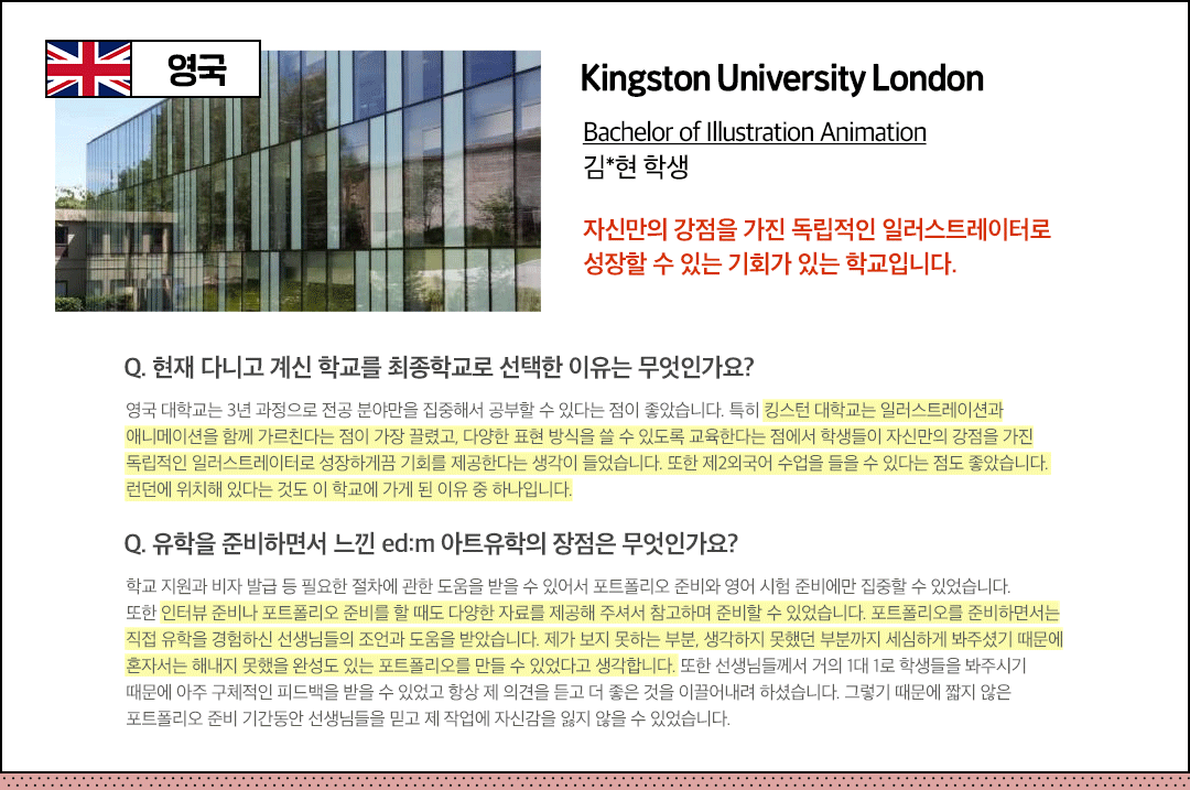 영국 Kingston University London 학생 후기1