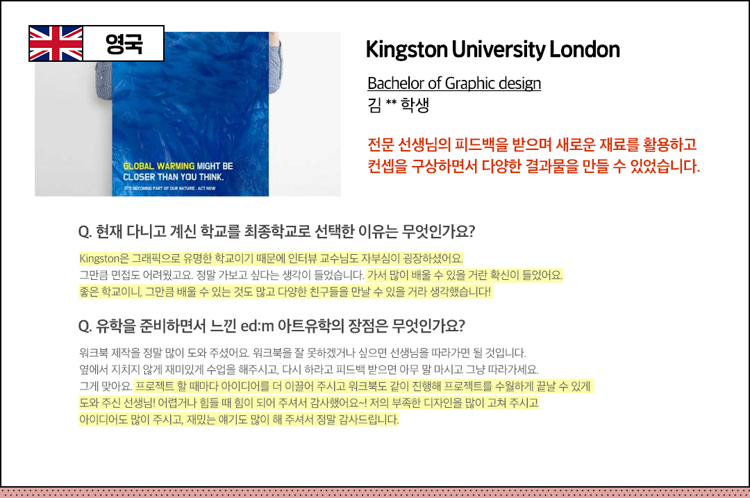 영국 Kingston University London 학생 후기2