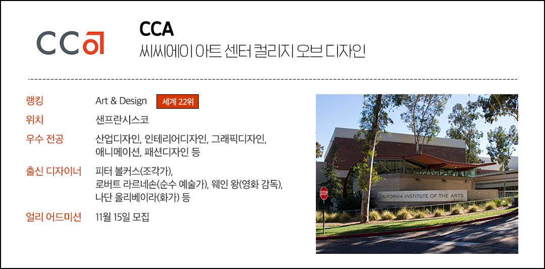 CCA 학교 설명